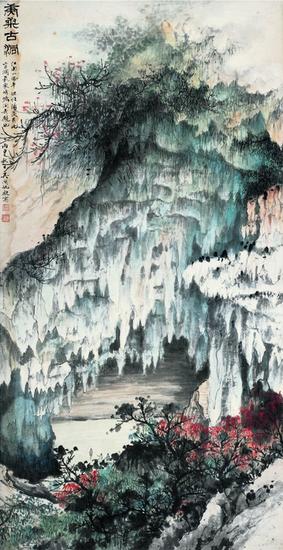 2012西泠秋拍Lot3079  吴湖帆 庚桑古洞图   设色纸本 镜片   1956年作