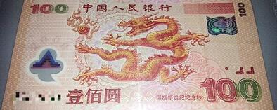 赵军先生收藏的千禧龙钞