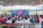 """2015""""艾鲁特杯""""中美大学生击剑精英巅峰赛在省锡中举行"""