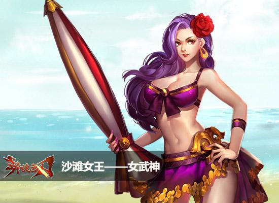 【图四】沙滩女王——女武神
