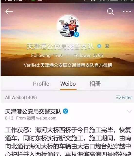 8月12日之后,这两个警方部门此前很是活跃的官方微博帐号,就再没发布过任何新的消息