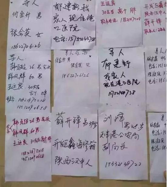 在上面这组张贴在天津市滨海新区泰达二小的寻人启事中,有一位当地港务公安局的干警,甚至还有一位副局长.