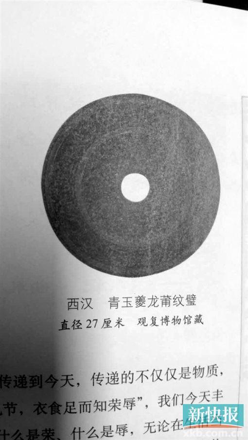 青玉夔龍莆紋壁直徑27厘米觀复博物館藏