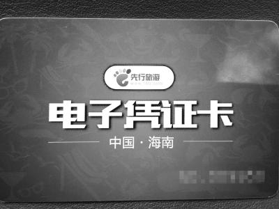 先行旅游公司办理的电子凭证卡