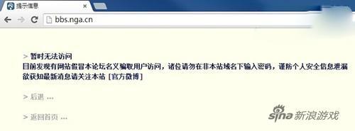 某知名魔兽论坛涉天津爆炸谣言遭查处