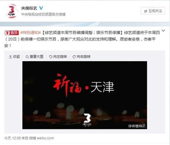 央视综艺频道发微博宣布周四前停播娱乐节目。