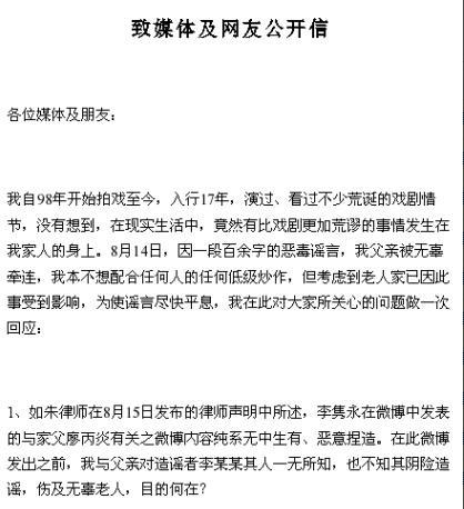 廖凡称将采取法律手段