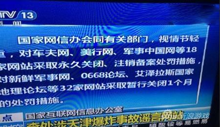 网信办查处50家涉天津爆炸谣言网站 18家网站被永久关闭