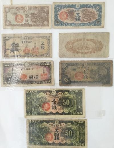侵華日軍使用的貨幣。宮鋆煜 攝