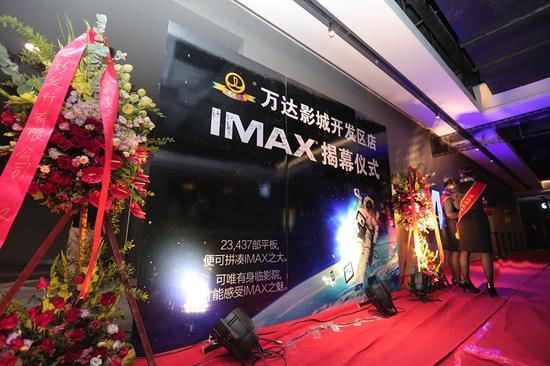 万达影城开发区店imax银幕揭幕北京电影学院有奖学金吗图片