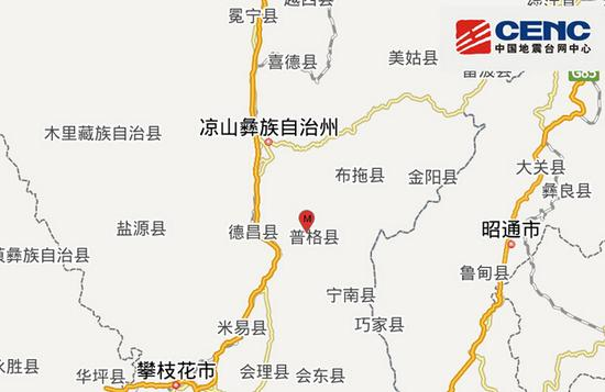 凉山普格县发生3.7级地震