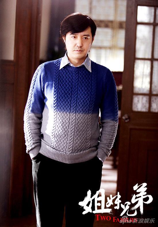 冯雷《姐妹兄弟》饰演宋长青