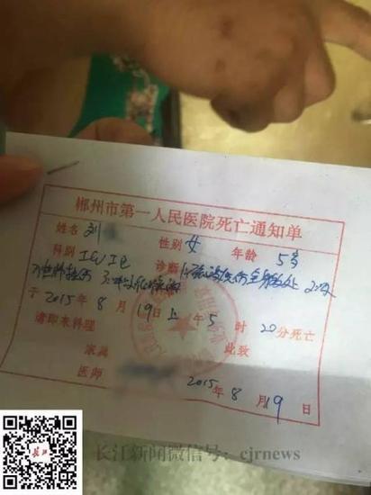 郴州女童小欣的死亡通知单。 图/死者家属提供