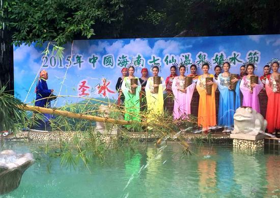 """七仙温泉嬉水节""""取圣水""""仪式举行"""