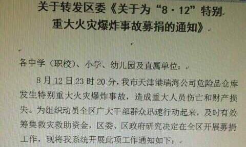 南开区对天津港特大爆炸事故定向募捐