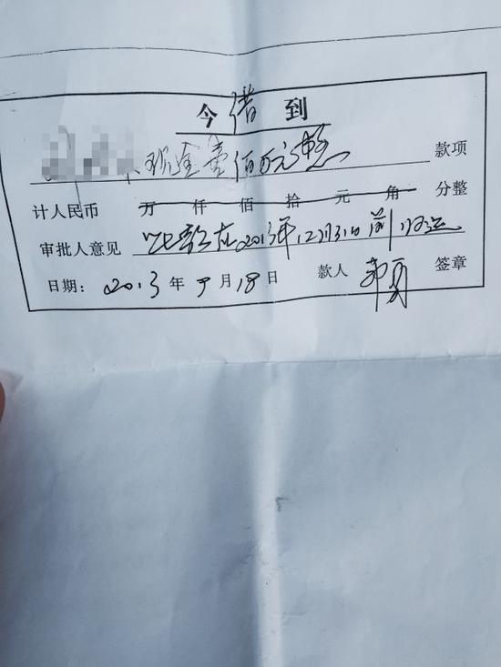 杨志兴还提供了一张借条,为邹勇向他借款100万元,借款日期为2013年9月18日,约定的还款日期为2013年12月31日之前。