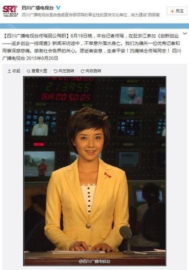 四川广播电视台发布主持人佟瑶身亡消息