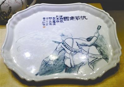 《抗戰建國》瓷盤