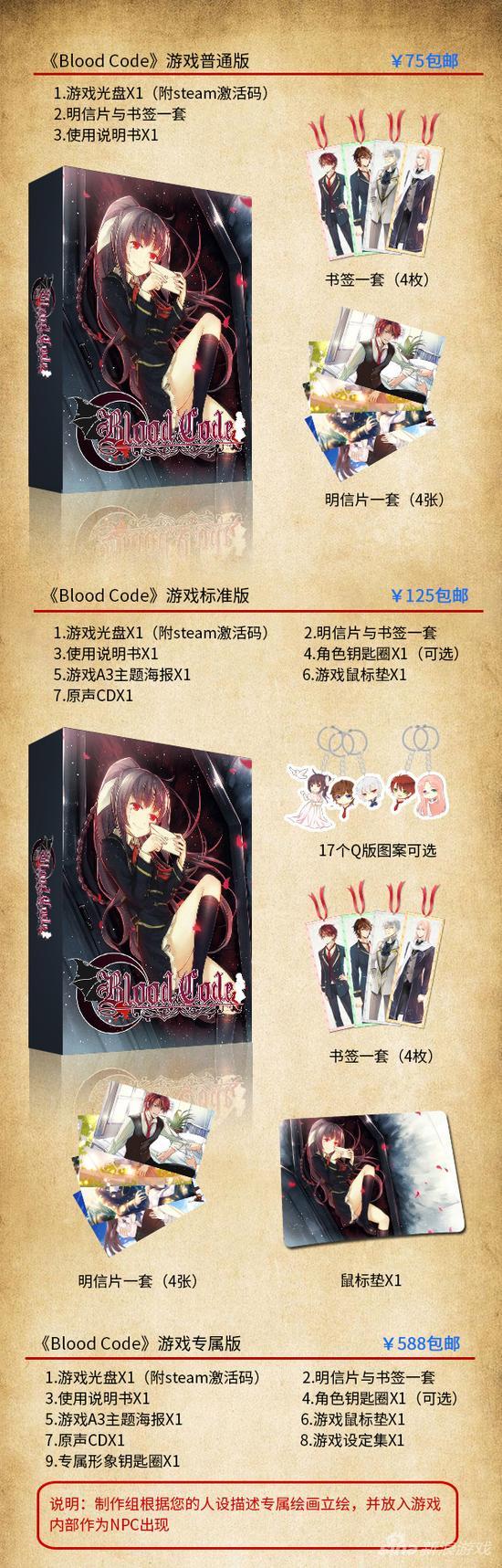 《Blood Code》三个版本