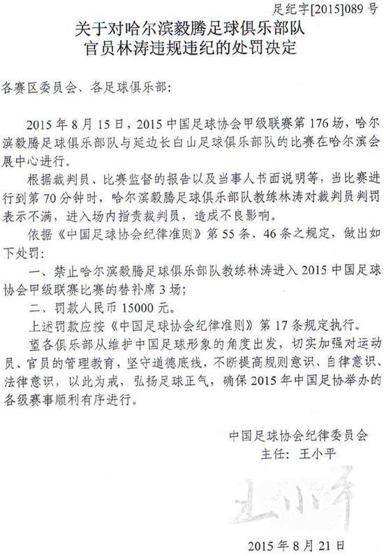 足协处分毅腾官员林涛