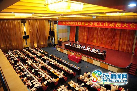 8月21日,三亚市海鲜排档星级评定工作动员大会在三亚市委党校召开。(三亚新闻网记者沙晓峰摄)