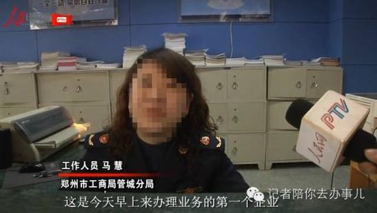 疑似工商局工作人员马慧曾接受采访