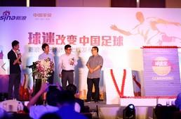 球迷改变中国足球 新浪平安球迷宝正式上线