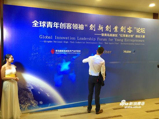 """创新创业创客""""论坛暨青岛高新区""""红苹果计划""""创业大赛在青岛高新区"""