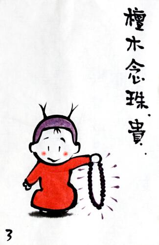 赵小翠:檀木念珠。贵。