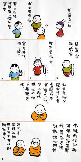 小和尚贤二漫画集
