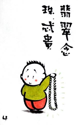 王小五:翡翠念珠。忒贵。