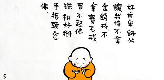 贤二:好自卑,师父让我持不拿金钱戒、不拿宝石戒,买不起佛珠,只好掰手指头念佛。