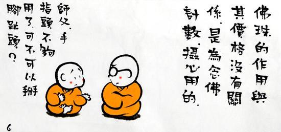 贤二:师父,手指头不够用了,可不可以掰脚趾头?师父:佛珠的作用与价格没有关系,是为念佛计数、摄心用的。