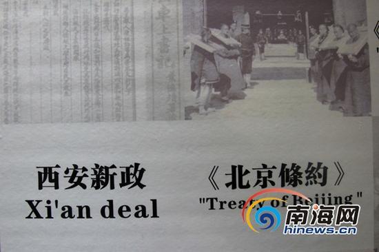 有网友认为民俗钱币博物馆内对历史事件翻译雷人(南海网记者陈望摄)