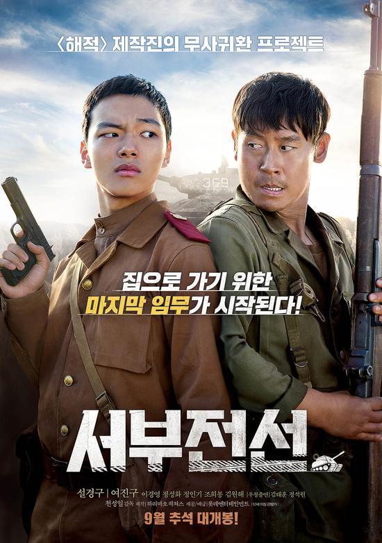 西部战线 2015韩国高清电影 迅雷下载