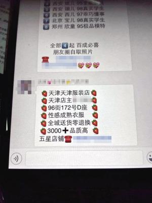 嫌疑人和她发布的招嫖信息。
