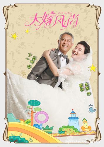 《大嫁风尚》打造婚礼新范本