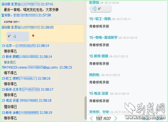 湖北网上�z-.yaay`/_湖北大学300余名新生网上开七夕单身趴(图)