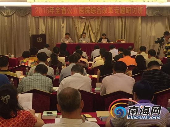 8月24日,海南省卫计委在海口召开2015年全省公立医院综合改革专题会议。(南海网记者刘麦摄)