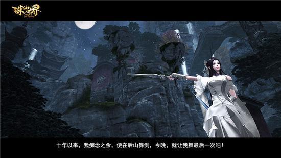 《诛仙世界》电影主角静态情感曝光上水电影院图片