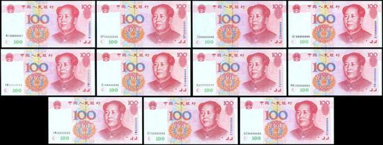 第五版人民幣特殊號碼一組11枚