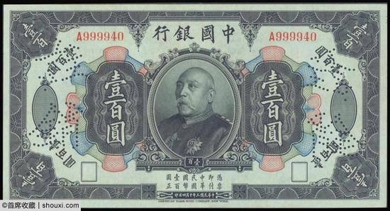 民國三年中國銀行袁世凱像壹百圓