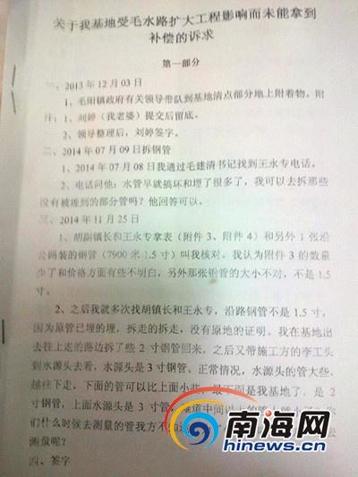 农户李刚向镇政府提交的诉求材料(南海网记者刘培远摄)