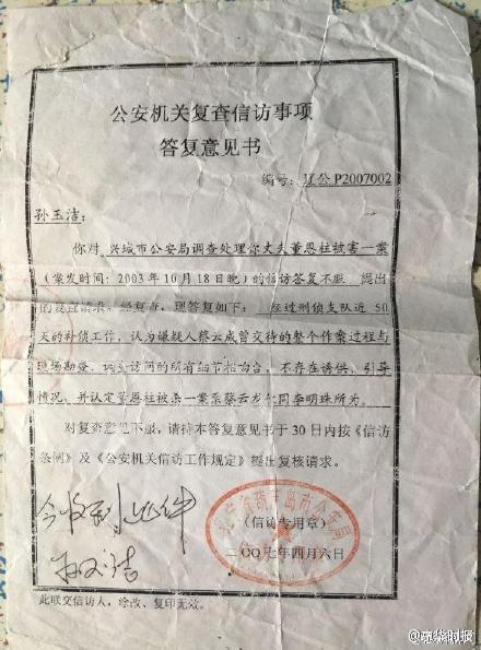 辽宁省葫芦岛市公安局的答复.