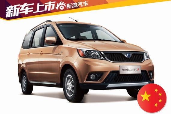 昌河福瑞达M50S上市 售4.79 5.69万元高清图片