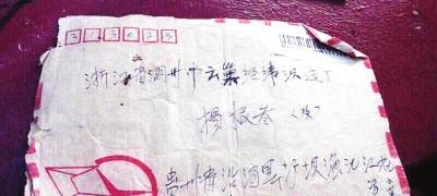 冯小英当年写来的信,成为唯一线索。