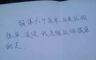 浦江一名87岁奶奶去世 爷爷留下一张字条殉情