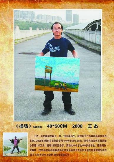 王杰宣传自己供职于隆林县委宣传部外宣办。百色助学网截图