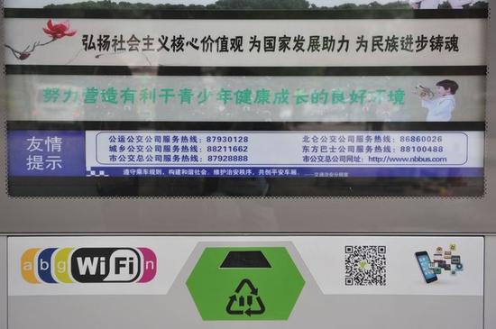 能连WIFI,还有USB充电接口,这个公交站颇让人期待 郭戟铠 摄