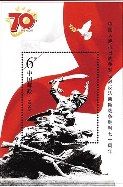 抗日战争胜利七十周年纪念开元棋牌游戏权威排行正式在市场发行
